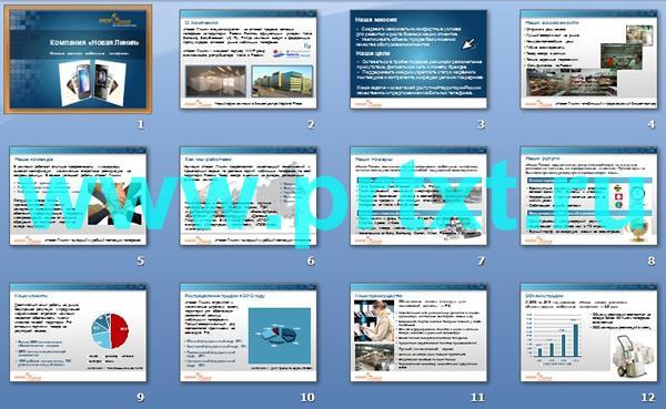 образцы презентации в powerpoint скачать бесплатно