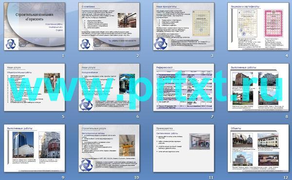 презентация строительной компании образец текста - фото 4
